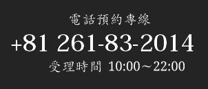 電話預約專線 +81 261-83-2014 受理時間:09:00~22:00
