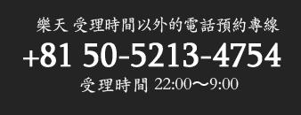 樂天 受理時間以外的電話預約專線 +81 50-5213-4754 受理時間:22:00~09:00
