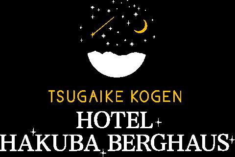 星降高原的小旅館 白馬柏豪斯官方網站