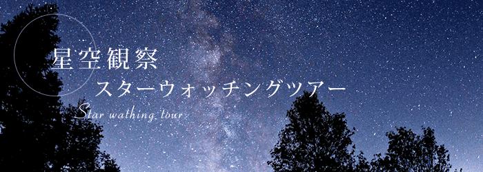 星空観察スターウォッチングツアー