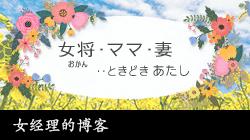女将のブログ
