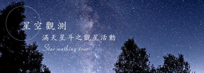 星空觀測 滿天星斗之觀星活動