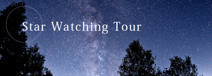 Star Watching Tour