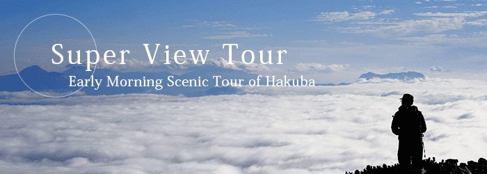 Super View Tour (Early Morning Scenic Tour of Hakuba)