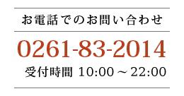 お電話でのお問い合わせ 0261-83-2014