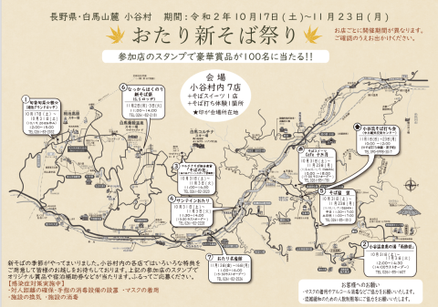 Screenshot_2020-10-27 pp2020新そば_yoko omote - 2020otari-shinsoba pdf